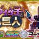 バンナム、『スーパーロボット大戦X-Ω』でイベント「リトルウィッチと機械の巨人」開催 報酬は「SSR ヨーコMタンク☆」