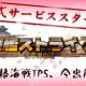 JoyTea Games、『戦艦ストライク』を配信開始 第二次世界大戦を舞台に海戦をテーマにしたシューティングゲーム