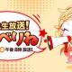 NCジャパン、『リネージュ』公式生放送「しゃべりね」を7月10日20時より実施 近日アップデート予定の『リネージュ リマスター』の情報をお届け