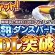 オルトプラスとフジテレビ、『ダービーロード presented by みんなの KEIBA』が50万DLを突破 新イベント「レースde BINGO」を実施!