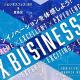 コトブキヤ、BtoBイベント「Xビジネスフェス2020in豊島区」に出展 「物語、モノ、ファンをつなぐXの作り方」と題した講演を実施
