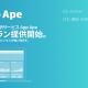 フラー、「App Ape」でスマホアプリの利用ランキングなど各種データを手軽に見ることができる「新無料プラン」を提供開始