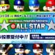 NPBとKONAMI、『パワプロ2020』の「eオールスター2021」実施  「プロ野球 現役チーム」のファン投票受付開始!