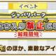 セガ、『けものフレンズ3』で☆4「インドゾウ」と☆4「スカイフィッシュ」が登場する期間限定しょうたい(ガチャ)を開催!