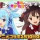 サイバーエージェント、『ウチの姫さまがいちばんカワイイ』がアニメ「この素晴らしい世界に祝福を!2」とのコラボイベントを2月10日より開催