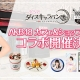 GAE、今春リリース予定『AKB48ダイスキャラバン』が「AKB48カフェ&ショップ秋葉原」とのコラボレーションを2月17日より開催!