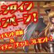Rekoo Japan、『ファンタジードライブ』でバレンタインキャンペーンを開催 新イベント「トレード祭」も開催