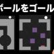 SAT-BOX、新作アプリ『世界の中心で回る』の事前登録を開始 オブジェクトを回転させてボールをゴールに導くパズルゲーム