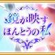 アニプレックス、『マギレコ』でイベント「鏡が映すほんとうの私」および「桐野紗枝 ピックアップガチャ」を開始