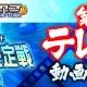 セガゲームス、『セガNET麻雀 MJ』にて「第2回テレ玉杯 最強雀士決定戦」を編集した番組映像を公開