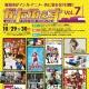 「がたふぇす」(にいがたアニメ・マンガフェスティバルvol.7)が10月29日・30日に開催…新潟市がマンガ・アニメ一色に染まる2日間