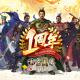 Hero EntertainmentとTCI、『新三國志』が1周年を記念した大型アプデを実施決定!「軍団決戦」「陣形」「太学府」等の新コンテンツが登場
