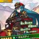 任天堂とCygames、『ドラガリアロスト』でレジェンド召喚「戦場を駆け抜ける北の疾風」を明日15時より開催と予告