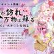 Beijing Smile Tech、『姫麻雀』にて勾玉戦第7シーズンを開催! 新雀士「柳生咲耶」も登場