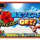 SNK、『君はヒーロー ~対決!ご当地怪人編~』で期間限定イベント「沖縄クエスト」を開催 ハイビスカスを集めてアイテムと交換しよう
