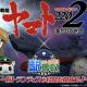 モバイルファクトリー、『駅奪取』と『駅奪取 PLUS』で『宇宙戦艦ヤマト 2202 遙かなる旅路』とのコラボイベント開催