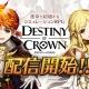 ゲームヴィルジャパン、新作SRPG『デスティニーオブクラウン』を配信開始 ストーリーは保志総一朗さんら人気声優によるフルボイスで展開