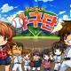 カヤック、共闘スポーツRPG『ぼくらの甲子園!ポケット』の韓国語版を9Splayと提携して配信決定