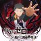セガ、『Re:ゼロから始める異世界生活 Lost in Memories』の 事前登録が5万件達成! ティザーPVの公開も!