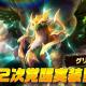 GAMEVIL COM2US Japan、『サマナーズウォー: Sky Arena』で新たな2次覚醒モンスター「グリフォン」を実装!