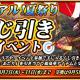 Snail Games、『戦乱アルカディア』で限定称号「神引き」などが手に入る「夏祭りくじ引きイベント」を開催