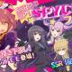オルトプラス、『リリフレ』で新SSR源モモが登場する新ガチャ「SPYCEフェスガチャ」を開催中! 新イベント「初芽の武器開発~秘密文房具編~」も本日開始!