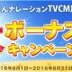 サイバーステップ、クレーンゲームアプリ『トレバ』で「夏の大ボーナスキャンペーン」を実施 梶裕貴さんナレーションによるテレビCMも放送開始