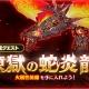 Aiming、異世界ライフRPG『ラピクロ』でイベント「煉獄の蛇炎龍」開始! ガチャ10回分のルビィがもらえるカムバックキャンペーンも