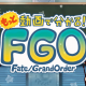FGO PROJECT、『FGO』のミニ番組「もっと動画で分かる!Fate/Grand Order」第1回 「初回聖晶石召喚 ★4サーヴァント一気紹介」<前編>を公開