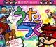 デライト、「GREE」で人気アニメ『秘密結社鷹の爪』題材のソーシャルゲームを提供