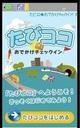 近畿日本ツーリスト、7月より位置情報ゲームの提供開始-クーポン機能なども提供