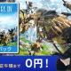 スクエニ、PS4 DL版『ファイナルファンタジーXIV スターターパック』を4日間限定で無料提供!