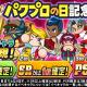 KONAMI、『実況パワフルプロ野球』で「祝賀会 パワプロの日記念 厳選投手ガチャ」を開催!