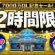 KONAMI、『遊戯王 デュエルリンクス』で世界累計7000万DL突破 ジェムプレゼントと72時間限定セールを実施