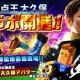 カヤック、『ポケットフットボーラー』で大久保嘉人選手とのコラボ企画を実施 ゴールドガチャに「YOSHITO」シリーズが期間限定で登場