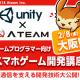 エイチーム、Unityと共同のプログラマ向け勉強会を2月8日に開催…Unity最新技術と『ユニゾンリーグ』を例にしたリアルタイム通信技術に関する講演を実施
