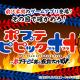 DLE、 「ポプテピピック」のスマホゲーム『ポプテピピック++ ~ポプ子ピピ美の友情大作戦~』を配信開始 ゲーム内容はDLしてからのサプライズ!?