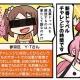 アニプレックス、『マギアレコード 魔法少女まどか☆マギカ外伝』の公式サイトでWEBマンガ「マギア☆レポート2」の第17話を公開