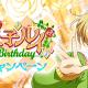 Donuts、『Tokyo 7th シスターズ』にて若王子ルイの誕生日記念キャンペーンを開催!