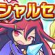 セガゲームス、『ぷよぷよ!!クエスト』で12月の「★7 へんしんキャラクター」を公開 「剣士クルーク」「熱帯人魚シリーズ」など11キャラが対象に