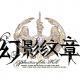 gumi『ファントム オブ キル』が中国本土に進出…簡体字版『幻影纹章』として本日リリース!