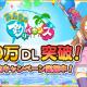 GameBank、『みんなの釣りバカンス』が20万DLを突破!…記念ログインボーナスを実施 期間限定イベント「WANI Night☆カーニバル」を開催
