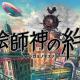 コンパイルハート、リリースが明日に迫った『絵師神の絆』のアプリ事前DLを開始!