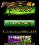 セガ、スマホ版「GREE」で『ダービー馬をつくろう!』の提供開始