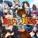 D2C、「GREE」で新作ソーシャルゲーム「ハーレム☆パイレーツ」の提供開始