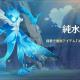 miHoYo、『原神』でイベント「純水の願い」を4月9日より開催 便利アイテム「エンドラー」や「純水の本心」、原石などが手に入る