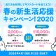 LogicLinks、MVNOサービス「LinksMate」で「春の新生活応援キャンペーン!2020」を実施中