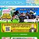 DeNAとフジテレビ、実名競走馬カードゲーム『競馬クロニクル』の事前登録の受付中