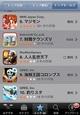 RenRenGamesの「人人乱世天下」が「AppStore」トップセールス8位に