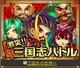 ITOKURO SHANGHAI、「mixiゲーム」で『激突!三国志バトル』の提供開始